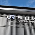 Photos: 003753_20191215_JR福山