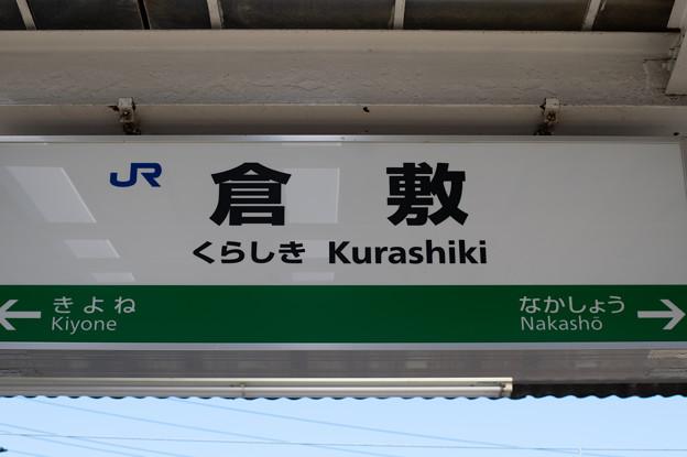 003756_20191215_JR倉敷
