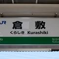 Photos: 003756_20191215_JR倉敷