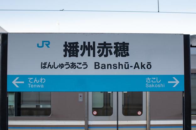 003762_20191215_JR播州赤穂