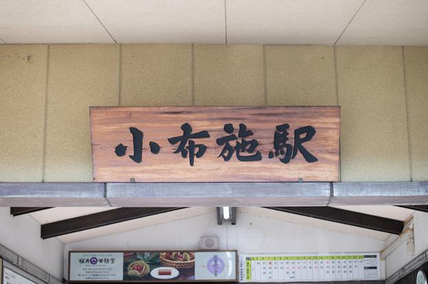 003814_20191229_長野電鉄_小布施