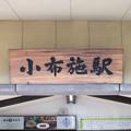 Photos: 003814_20191229_長野電鉄_小布施