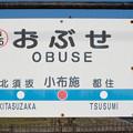 Photos: 003820_20191229_長野電鉄_小布施