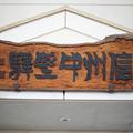 Photos: 003825_20191229_長野電鉄_信州中野