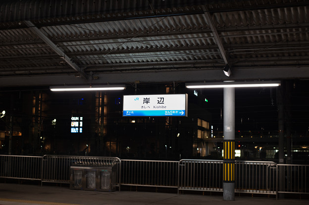 003858_20200103_JR岸辺