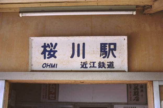 000931_20150506_近江鉄道_桜川