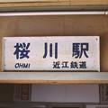 Photos: 000931_20150506_近江鉄道_桜川