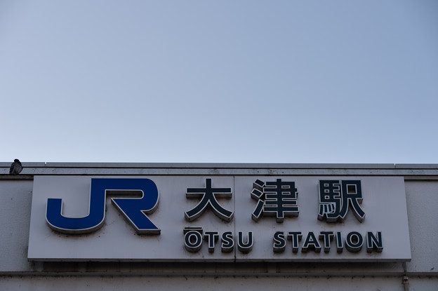 003921_20200119_JR大津