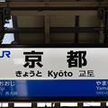 003936_20200119_JR京都