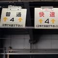 003942_20200119_JR京都