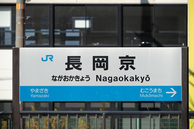 003958_20200119_JR長岡京