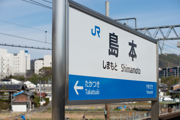 003966_20200119_JR島本