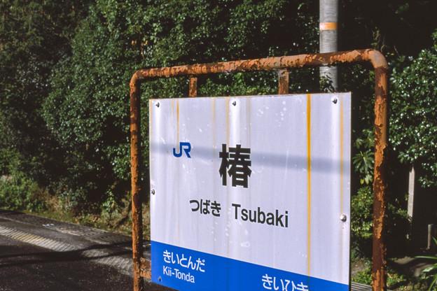 001127_20151018_JR椿