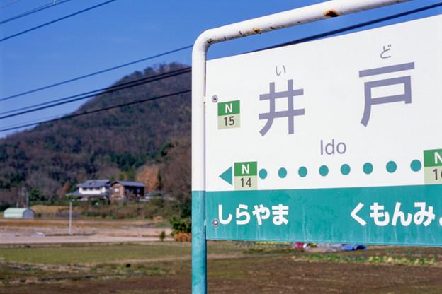 001246_20160103_高松琴平電気鉄道_井戸