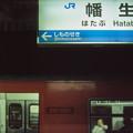 Photos: 001353_20160811_JR幡生