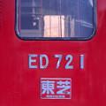 Photos: 001396_20160813_九州鉄道記念館