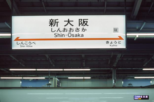 001413_20160815_新幹線_新大阪