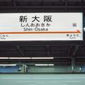 Photos: 001413_20160815_新幹線_新大阪