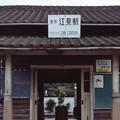 Photos: 001431_20161023_JR美作江見