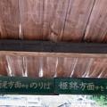 Photos: 001449_20161023_JR美作土居