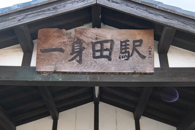 001498_20161210_JR一身田