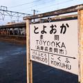 Photos: 001602_20170103_JR豊岡