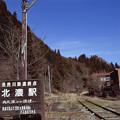 Photos: 001613_20170107_長良川鉄道_北濃