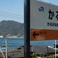 Photos: 001772_20170311_JRかるが浜