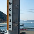 Photos: 001778_20170311_JRかるが浜