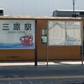 001813_20170311_JR三原