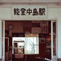 Photos: 001844_20170319_のと鉄道_能登中島