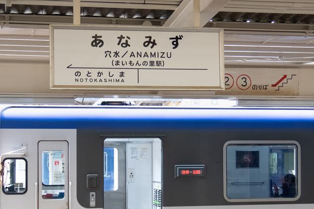 001876_20170319_のと鉄道_穴水