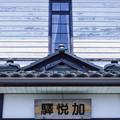 001934_20170520_加悦SL広場