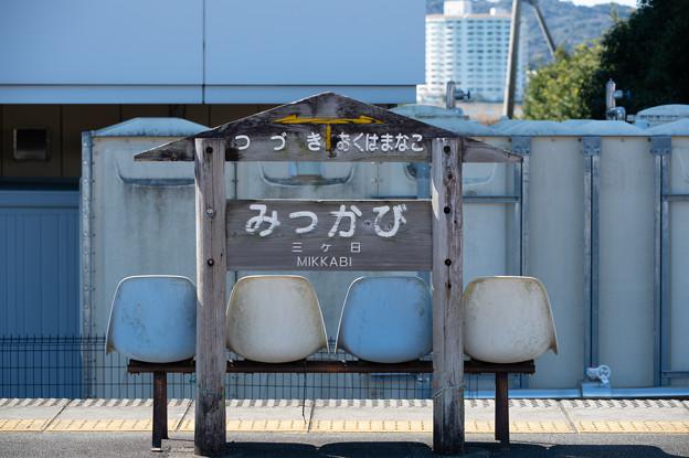 004051_20200315_天竜浜名湖鉄道_三ヶ日