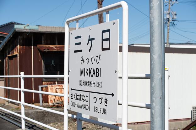 004052_20200315_天竜浜名湖鉄道_三ヶ日