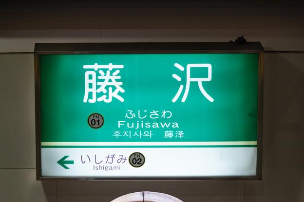 004115_20200320_江ノ島電鉄_藤沢