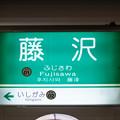 Photos: 004115_20200320_江ノ島電鉄_藤沢