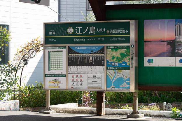 Photos: 004123_20200320_江ノ島電鉄_江ノ島