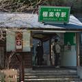 004134_20200320_江ノ島電鉄_極楽寺