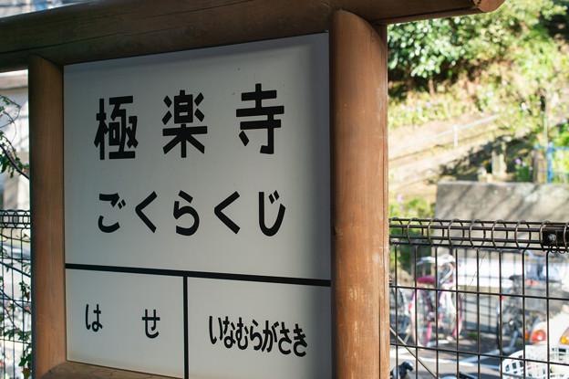 004135_20200320_江ノ島電鉄_極楽寺