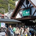 Photos: 004120_20200320_江ノ島電鉄_江ノ島