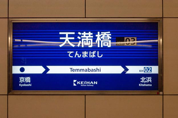 002117_20171104_京阪電気鉄道_天満橋
