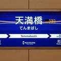 Photos: 002117_20171104_京阪電気鉄道_天満橋