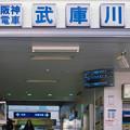 Photos: 002144_20171202_阪神電気鉄道_武庫川