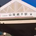 Photos: 002167_20171202_山陽電気鉄道_山陽網干