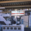 Photos: 002171_20171202_山陽電気鉄道_山陽姫路