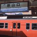 Photos: 002305_20171230_JR新山口