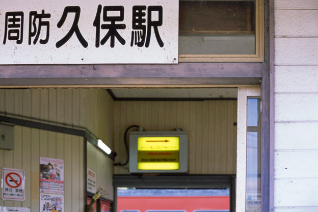 002311_20171230_JR周防久保