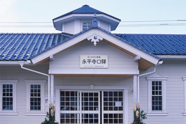 002323_20180103_えちぜん鉄道_永平寺口