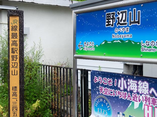 002600_20180728_JR野辺山
